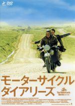 モーターサイクル・ダイアリーズ(通常)(DVD)
