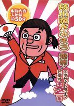 綾小路きみまろ 爆笑!エキサイトライブビデオ第2集(通常)(DVD)