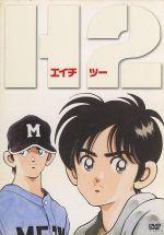 H2 DVD BOX(通常)(DVD)
