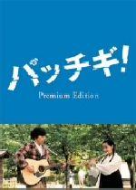 パッチギ! プレミアム・エディション(通常)(DVD)