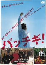 パッチギ! スタンダード・エディション(通常)(DVD)