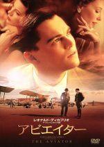 アビエイター(通常)(DVD)