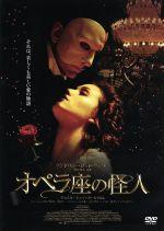 オペラ座の怪人(通常)(DVD)