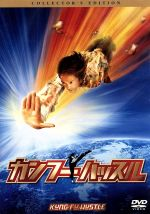 カンフーハッスル コレクターズ・エディション(通常)(DVD)