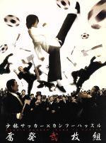 『少林サッカー』×『カンフーハッスル』奮発弐枚組(通常)(DVD)