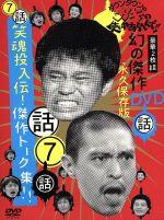 ダウンタウンのガキの使いやあらへんで!!幻の傑作DVD永久保存版(7)笑魂投入!傑作トーク集!!(通常)(DVD)