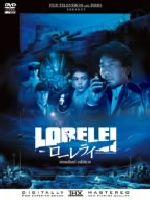 ローレライ スタンダード・エディション(通常)(DVD)
