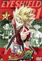 アイシールド21(3)(通常)(DVD)