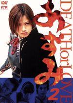 あずみ2 Death or Love(通常)(DVD)