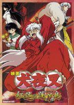 映画 犬夜叉 紅蓮の蓬莱島(通常)(DVD)