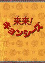 来来!キョンシーズDVD-BOX(通常)(DVD)