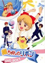 姫ちゃんのリボン DVD BOX 1(通常)(DVD)