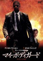 マイ・ボディガード(通常)(DVD)