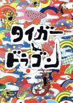 タイガー&ドラゴン DVD-BOX(通常)(DVD)