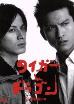 タイガー&ドラゴン「三枚起請」の回(通常)(DVD)