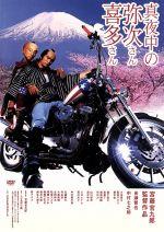 真夜中の弥次さん喜多さん DTSスタンダード・エディション(通常)(DVD)