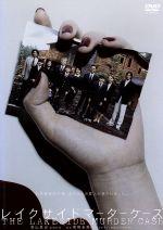 レイクサイド マーダーケース(通常)(DVD)
