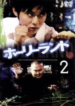 ホーリーランド Vol.2(通常)(DVD)