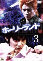 ホーリーランド Vol.3(通常)(DVD)
