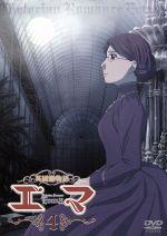 英國戀物語エマ 4(通常)(DVD)