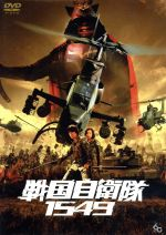 戦国自衛隊1549 標準装備版(初回限定生産)(特典ディスク付)(通常)(DVD)