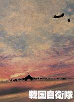 戦国自衛隊 DTSコレクターズ・エディション(初回限定生産2枚組)(特典ディスク付)(通常)(DVD)