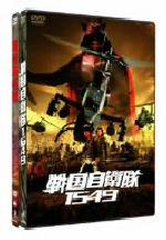 『戦国自衛隊1549 標準装備版』&『戦国自衛隊DTS版』ツインパック(初回限定生産)(通常)(DVD)