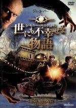 レモニー・スニケットの世にも不幸せな物語 スペシャル・エディション(通常)(DVD)