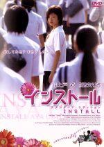 インストール スタンダード・エディション(通常)(DVD)