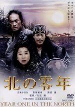 北の零年(通常)(DVD)
