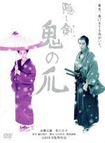 隠し剣 鬼の爪 特別版(通常)(DVD)