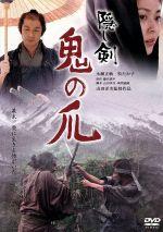 隠し剣 鬼の爪(通常)(DVD)
