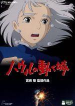 ハウルの動く城(通常)(DVD)