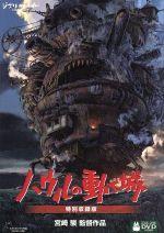 ハウルの動く城 DVD特別収録版(通常)(DVD)