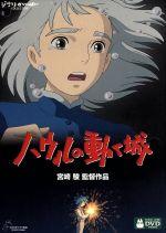 「ハウルの動く城」「ジブリがいっぱいSPECIALショートショート」ツインBOX(通常)(DVD)