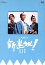 新選組!完全版 第壱集 DVD-BOX((化粧箱、解説書付))(通常)(DVD)