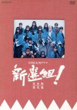 新選組!完全版 第弐集 DVD-BOX((化粧箱、解説書付))(通常)(DVD)