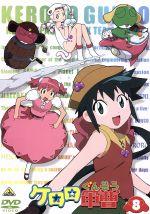 ケロロ軍曹 8(通常)(DVD)