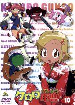 ケロロ軍曹 10(通常)(DVD)