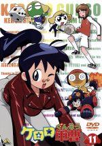 ケロロ軍曹 11(通常)(DVD)