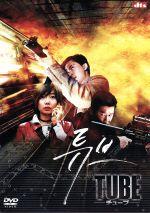 TUBE ‐チューブ‐(通常)(DVD)