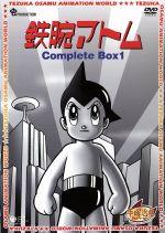 手塚治虫アニメワールド::鉄腕アトム Complete Box1(通常)(DVD)