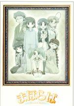 まほらば ~ Heartful days 3(初回限定版)(全巻収納BOX、キャラカード1枚付)(通常)(DVD)
