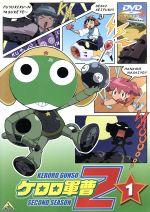 ケロロ軍曹2ndシーズン 1(通常)(DVD)