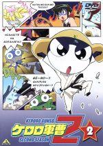 ケロロ軍曹2ndシーズン 2(通常)(DVD)
