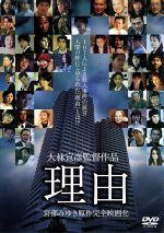 理由 特別版(通常)(DVD)