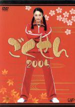 ごくせん 2005 DVD-BOX(通常)(DVD)