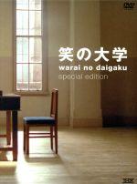 笑の大学 スペシャル・エディション(通常)(DVD)