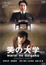 笑の大学 スタンダード・エディション(通常)(DVD)