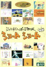ジブリがいっぱいSPECIALショートショート(通常)(DVD)